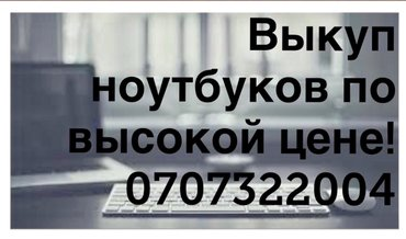 Выкуп ноутбуков по высоков цене!наш в Бишкек