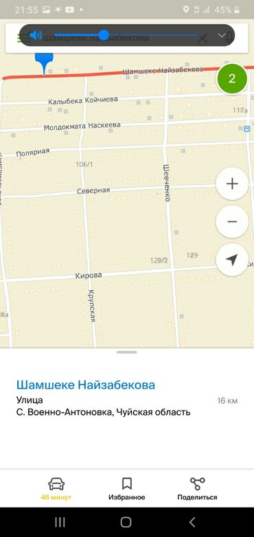 Azamat - Кыргызстан: Продам 5 соток Строительство от собственника