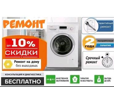 Срочный ремонт стиральных машин в в Душанбе