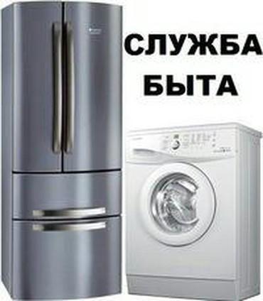 у вас дома в Кыргызстан: Ремонт холодильников, и стиральных машин (микроволновки пылесосы)у