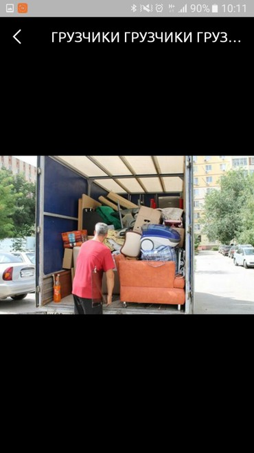Таски грузовое в Бишкек