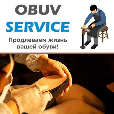 Ремонт обуви в Бишкеке.Надо быстро и качественно отремонтировать