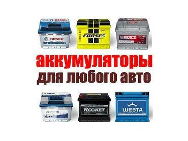 Аккумуляторы всех виды машин доставка установка бесплатно куплю буу ак в Бишкек