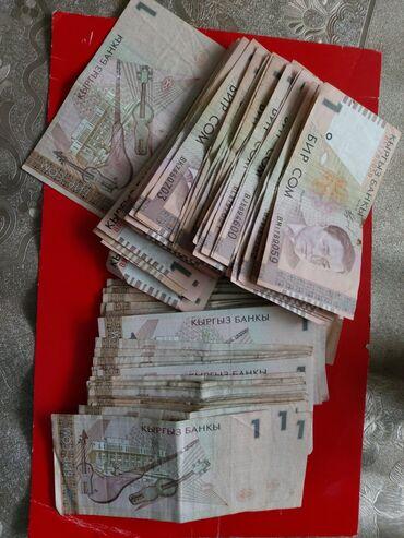 купить бус сапог в бишкеке в Кыргызстан: Купюры, банкноты 1 сом 1999 года