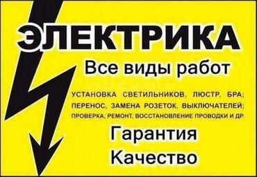 люстры бишкек in Кыргызстан   ОСВЕЩЕНИЕ: Электрик .Выполню элeктрoмoнтажныe рaбoты в Бишкеке и