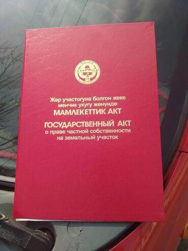 чек в Кыргызстан: Продажа участков 500 соток Для строительства, Срочная продажа, Красная книга, Тех паспорт