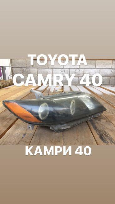 задние фары мерседес w210 в Кыргызстан: Продаю фары на Кемри камри 40 сороковка 2008 американец передние пара