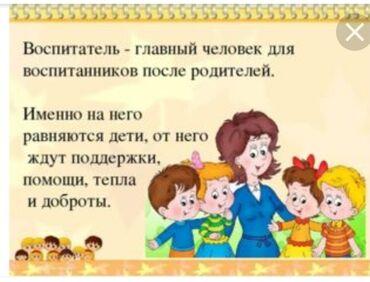 воспитатель в Кыргызстан: Репетитор |