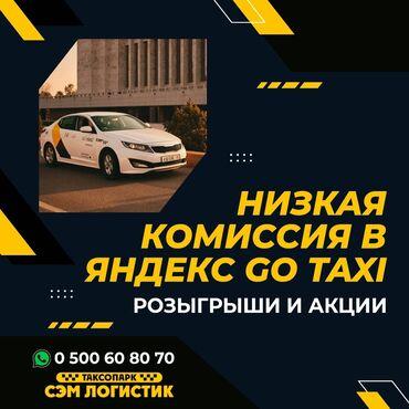 намба такси работа без авто in Кыргызстан   ВОДИТЕЛИ ТАКСИ: Яндекс,такси,работа,подключение, регистрация, Яндекс такси