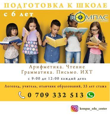 книга для чтения 6 класс симонова в Кыргызстан: Репетитор   Арифметика, Чтение, Грамматика, письмо   Подготовка к школе