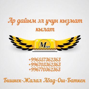 Час пик такси - Кыргызстан: Бишкек Ош такси Бишкек Жалалабад такси