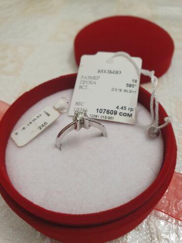 Продаю итальянское кольцо с брил из белого золота, 585 пробы, 0.19