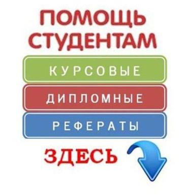 Онлайн заказы. Быстро! Экономично ! в Бишкек