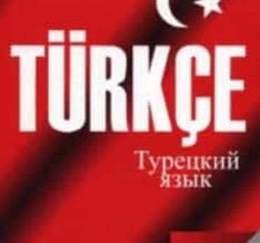 Турецкий язык для детей и взрослых.Наш в Бишкек