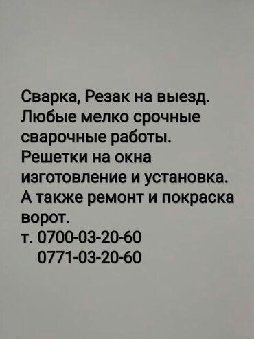 откатные ворота бишкек in Кыргызстан | АКСЕССУАРЫ ДЛЯ АВТО: Сварка | Гарантия