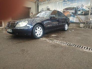 Mercedes-Benz в Кыргызстан: Mercedes-Benz S 430 4.3 л. 2000 | 0 км