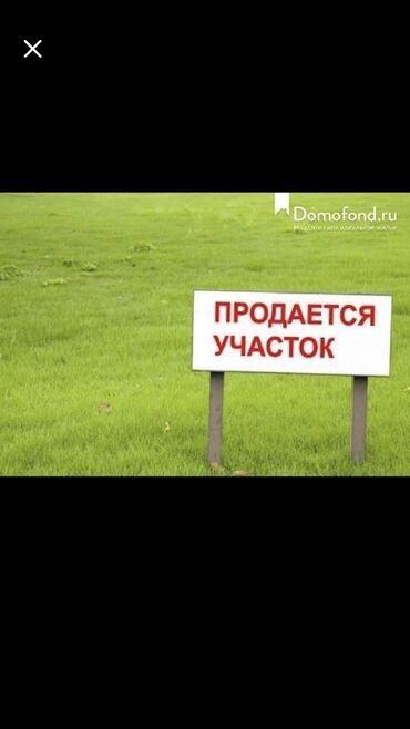 Недвижимость - Кунтуу: 6 соток, Для строительства, Срочная продажа, Красная книга
