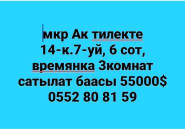 ������������������ ������ �� �������������� в Кыргызстан: 80 кв. м, 3 комнаты