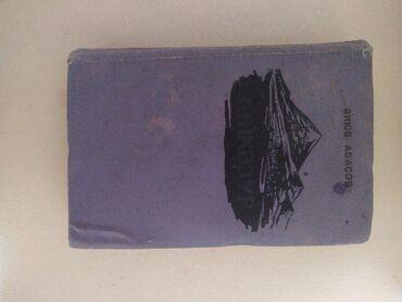 Zəngəzur kitabı.1956 cı ilin nəşri kiril əlifbası ilə butun səyfələri