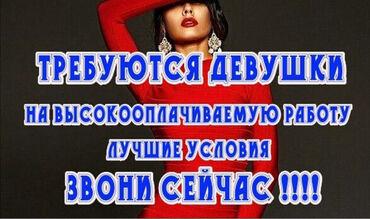 как записаться на собеседование в посольство сша в бишкеке в Кыргызстан: Срочно ищем девушку на работу! (строго от 18 лет) Суть работы: Обработ