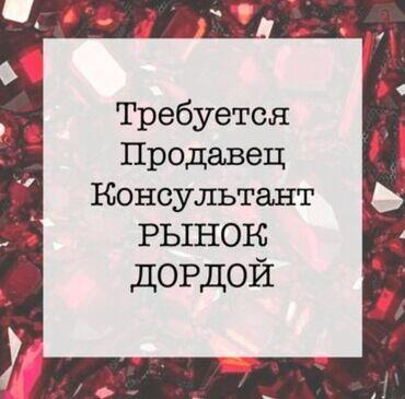 морозильник бишкек дордой in Кыргызстан | ТОҢДУРУУЧУ КАМЕРАЛАР: Сатуучу консультант. Тажрыйбасыз. Толук жумуш күнү. Дордой базары