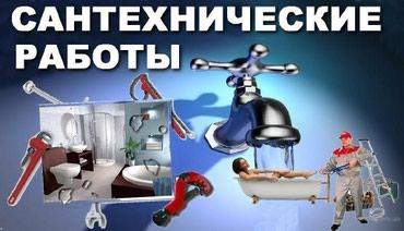 Сантехник установка раковины унитазы в Бишкек