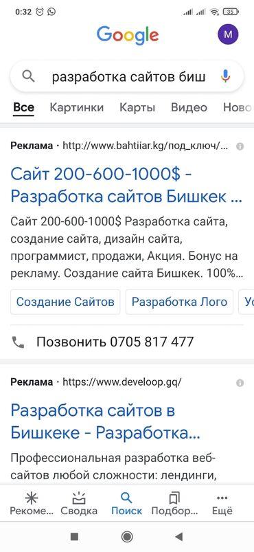 Услуги - Кара-Балта: Интернет реклама | Мобильные приложения, Google | Консультация, Разработка дизайна, Контекстная реклама