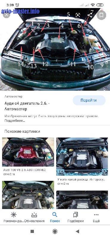 ауди б 6 в Кыргызстан: Ауди с4 2.6 все запчасти