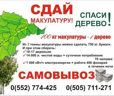 жесткость-воды-в-бишкеке в Лебединовка: Прием МАКУЛАТУРЫ САМОВЫВОЗ !!!!Утилизация Архивов Предостовляем все не