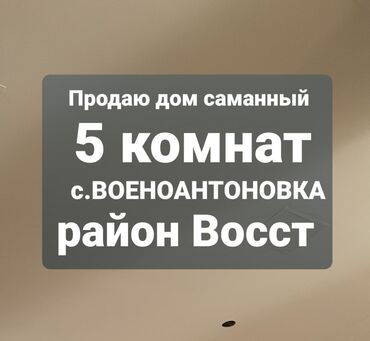 продам маламута в Кыргызстан: Продам Дом 63 кв. м, 5 комнат