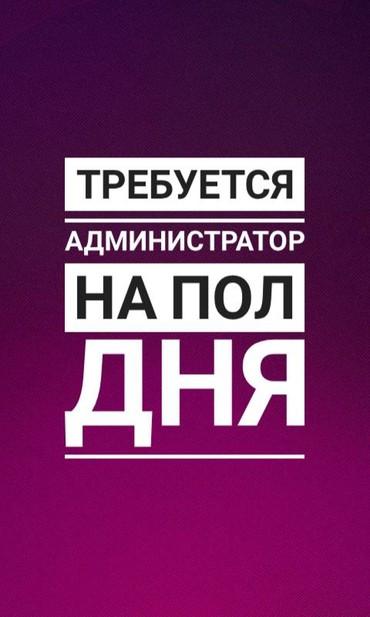 Администратор в офис на пол дня. в Бишкек