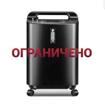 Кислородные концентраторы - Кыргызстан: Внимание! Самая низкая цена в Кыргызстане!!!ОСТАЛОСЬ 2 ДНЯ!!Акция