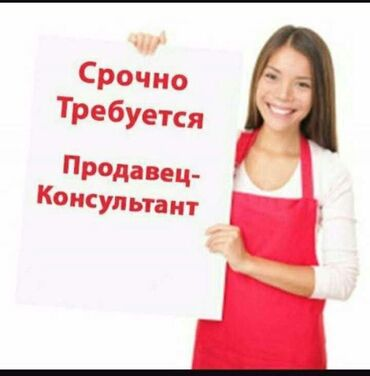 продавец мороженого бишкек в Кыргызстан: Продавец-консультант. Без опыта. Сменный график. Политех