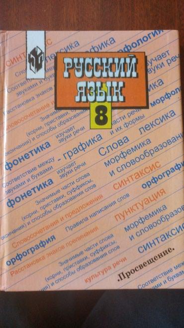 Русский язык 8 класс в Бишкек