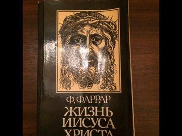 Bakı şəhərində Isa Peygemberin heyati tam , indinin kitabi deyil