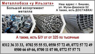 Металлопрокат, швеллеры - Бишкек: Арматура, Металлопрокат, Металлопрофиль | Алюминий, Бронза, Латунь