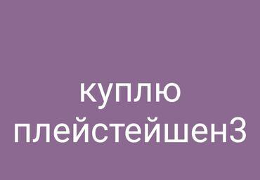 Электроника - Кара-Ой: Настольные ПК и рабочие станции