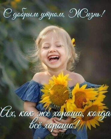 квартиры аренда долгосрочно in Кыргызстан | ПОСУТОЧНАЯ АРЕНДА КВАРТИР: Читайте внимательно ! Срочно нужна одна  девочка студентка порядочная