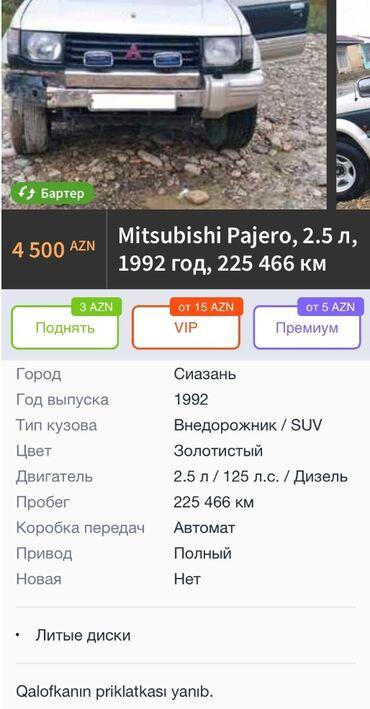 Mitsubishi Pajero 2.5 л. 1992   225466 км