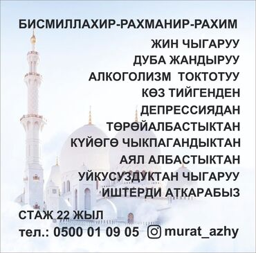Услуги - Бишкек: Хиджама