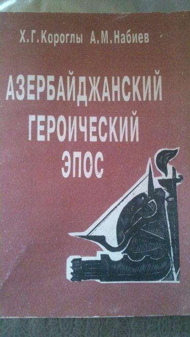 """телефоны флай 4 джи в Азербайджан: """"Азербайджанский героический эпос"""". Чтобы посмотреть мои"""