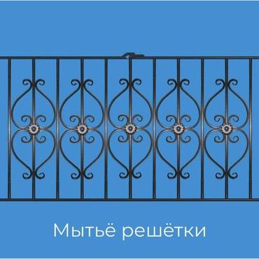 Мытье Решеток  в Бишкек