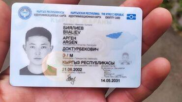 �������� ������������ ������������ в Кыргызстан: ПАСПОРТ жана ПРАВА жоголду Таап алгандар болсо суйнчусу бар!