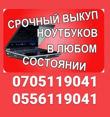 videokamera na kompyuter в Кыргызстан: Срочно куплю не рабочий ноутбуки и компьютера  Рабочий тоже куплю    в