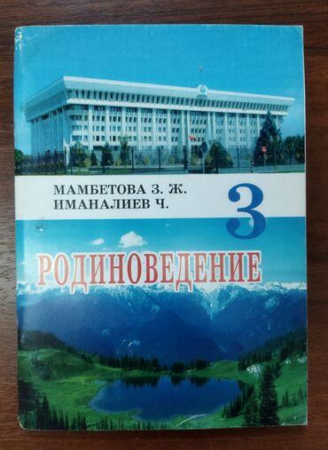 Продаю учебник по родиноведению 3класс. авторы Мамбетова