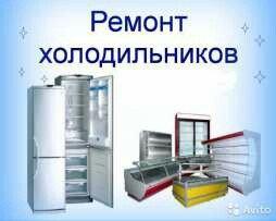 Услуги по ремонту  бытовых и промышленных холодильников,морозильников  в Бишкек