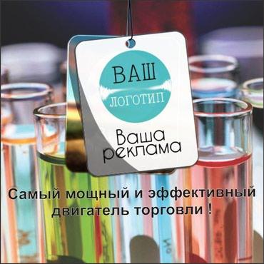 АромаРеклама - Рекламный Ароматизатор в Бишкек