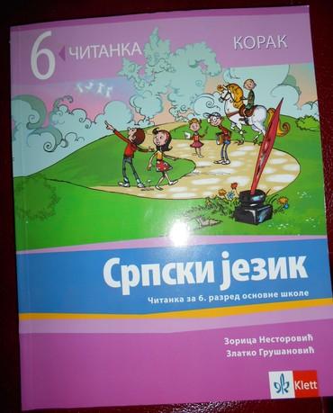 Citanka iz srpskog jezika Korak za 6. razred osnovne skole, potpuno - Belgrade