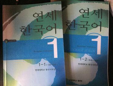 2 Книги yonsei