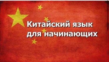 Курсы Китайского языка для всех! в Бишкек